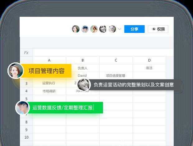 多人在线协作腾讯文档正式上线